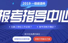广州东山区一级建造师辅导中心