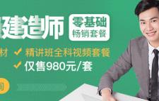 深圳市政二级建造师培训班,一级建造师具有上述10个专业,二级建造师只有建