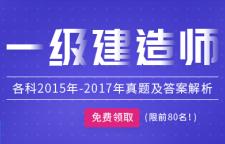 深圳一级建造师培训班,二级建造师、一二级消防工程师、造价工程师、安全工