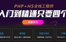 上海php培训机构选哪家好,php培训完工作好找吗?回答一:现在互联网