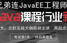 上海java培训机构收费标准,java培训班多少钱Java培训费用最佳