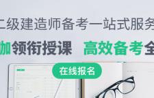 深圳注册二级建造师培训课程