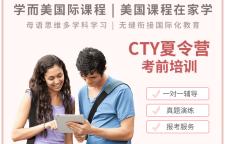 深圳CTY夏令营培训班好不好,夏令营是什么?CTY全称centerfo