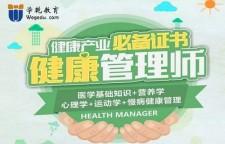 2020年上海健康管理师面授培训,招生简章一、健康管理师职业背景健康管理是