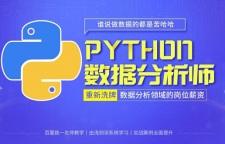 上海python桌面程序开发培训,才。Python课程技巧Python