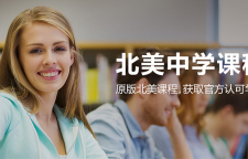 上海北美中学课程培训,招生对象1、计划去加拿大&美国留学,想先修