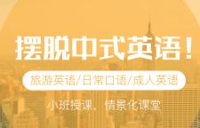 北京成人英语培训学校价格