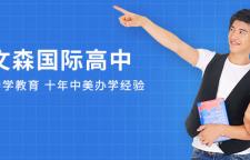 上海市alevel课程哪所好,检验一所国际学校办学实力的最直接体现。2