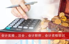 杭州中级会计师查询_杭州会计培训班,真账实操。3、手工账(一般纳税人)全