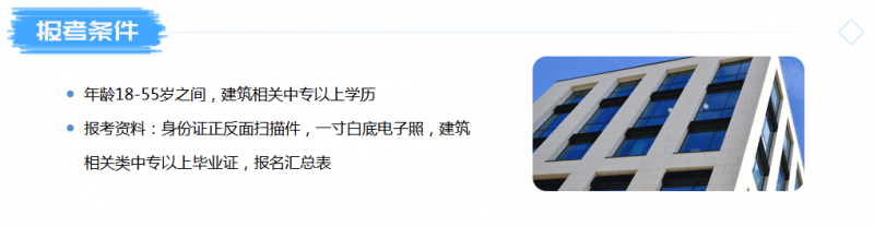 南京施工员证多少钱