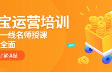 上海淘宝培训报名地址,辅导员轮班解答课后问题毕业后有就业老师协助找工作