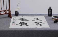 """北京书法特长生培训班,""""相关内容由北京秦汉胡同艺术培训为您提供!北京书"""