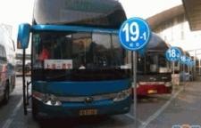 请问西安到长春大巴车时刻表KC13088