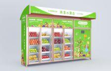 南阳共享蔬菜水果店全自动售卖机精华