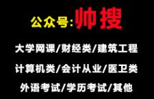 滨州2020大学自然地理学(2)慕课答案