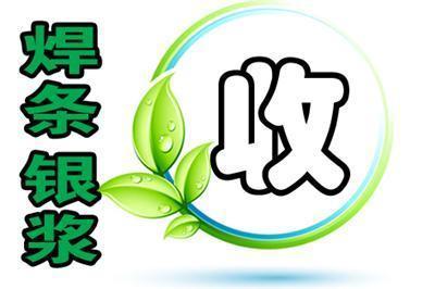 本人高价在湘西回收工业钯-现场估价