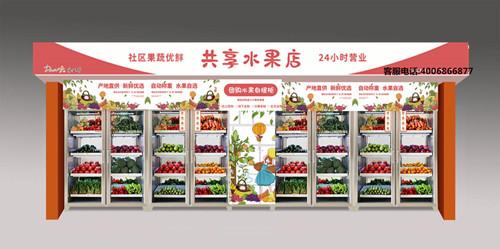 三明称重水果售卖柜占地面积