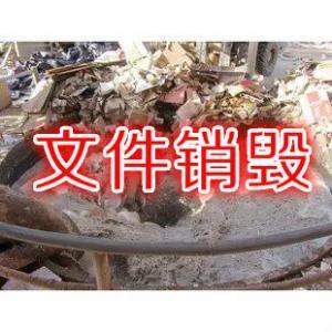 广州白云区涉密文件销毁如何保密销毁