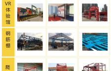 周口工业工地安全体验区建设平衡木体验