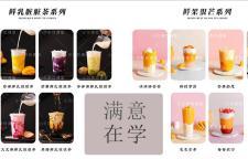 坪山汉方水果茶技术培训
