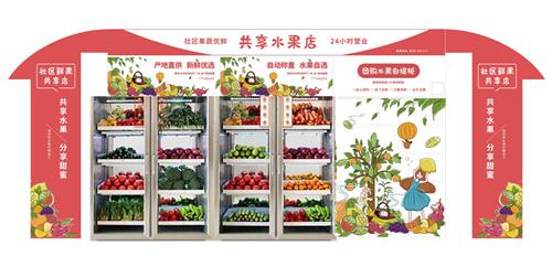 汉享水果店重力感应售货机报价