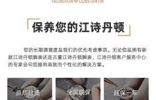 江诗丹顿维修中心电话查询丨广州Vacheron越走越快什么原因-规格型号