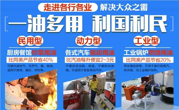 韶关市仁化县工业燃料油价格