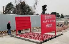 A工厂定制:襄阳市襄州区工程车辆冲洗装置