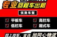 广州市从化到忻州宁武6.8米4.2米货车出租价格便宜