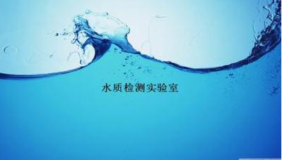 舟山考水质检验工证2020培训地点,办理一个多少钱na