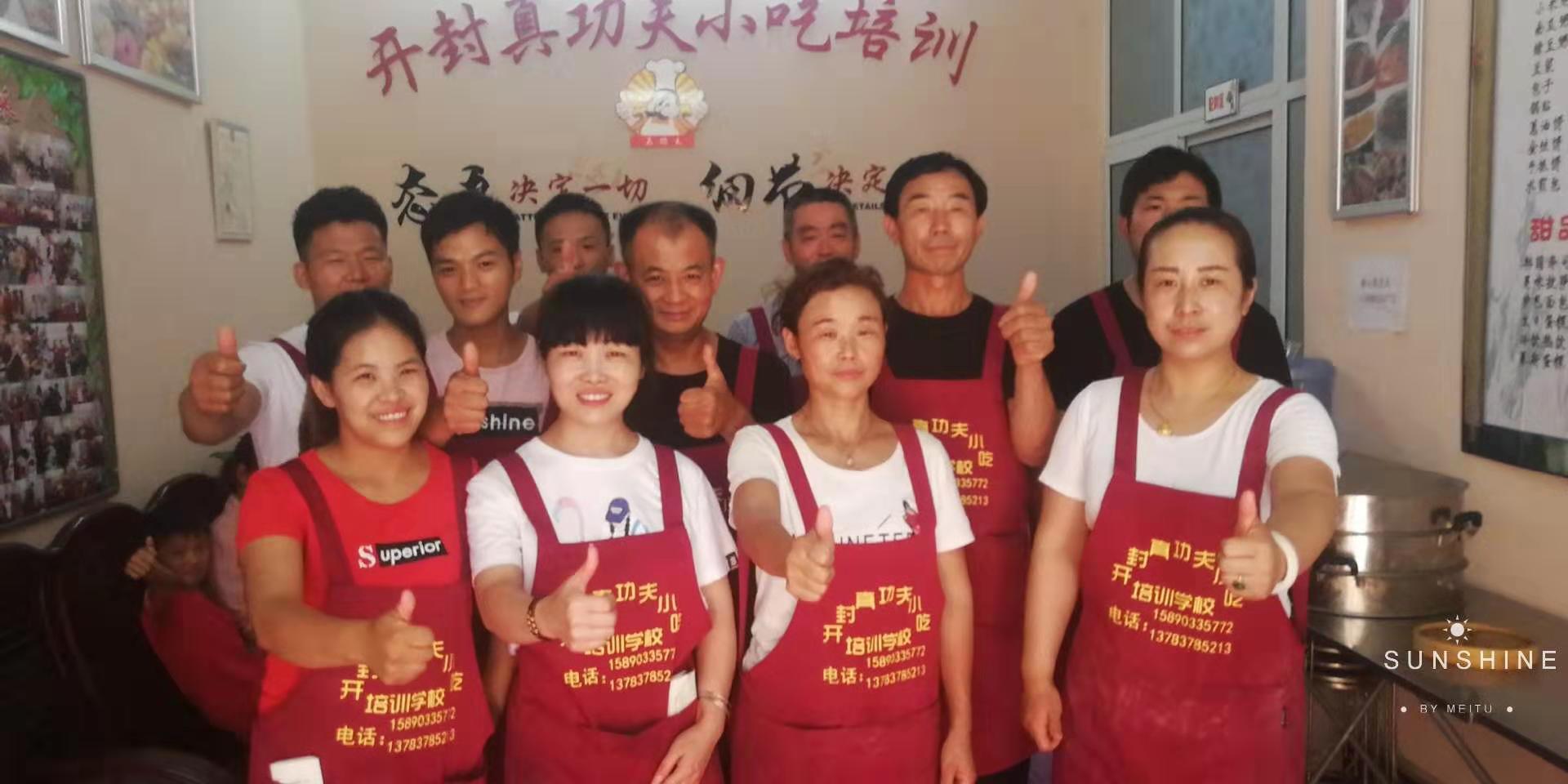 开封安阳县水煎包培训指导教学
