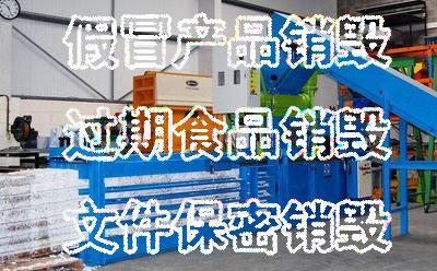 广州过期档案销毁