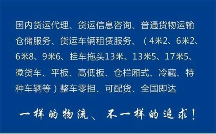 怀化靖州自治县到沧州物流一站式回头车回头程车运输