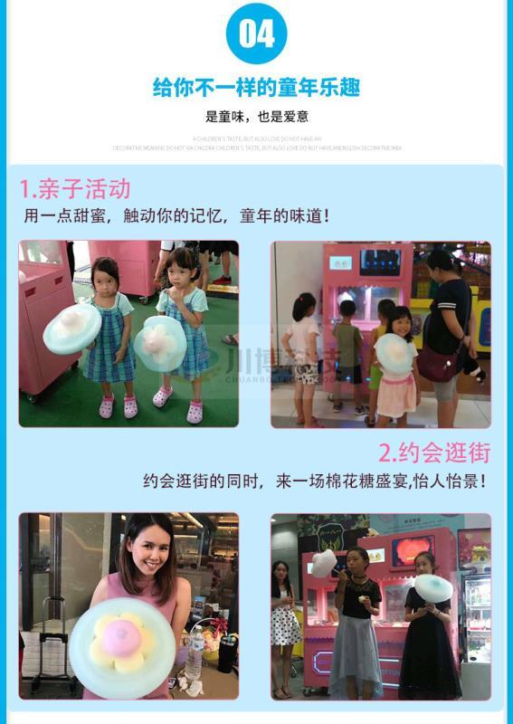 辽阳市棉花糖自动售卖机代理