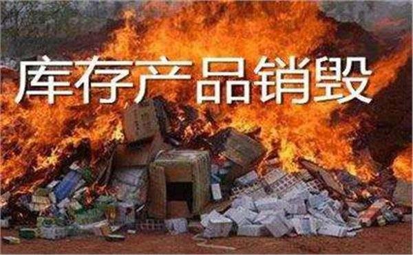 广州市文件销毁公司欢迎您