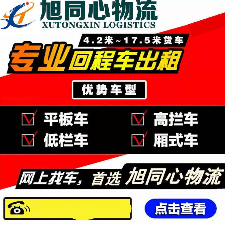 广州黄埔到吕梁交口6.8米4.2米货车出租电话多少