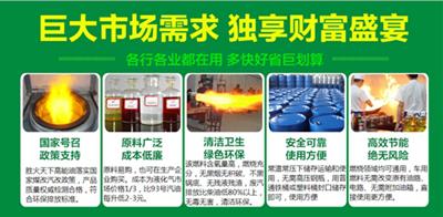 内蒙古自治区包头市环保燃料价格