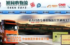 广州黄埔到甘肃酒泉货车出租自备车队全程联保电话多少