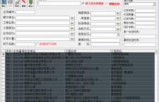 延津县商混站ERP信息管理系统用什么好