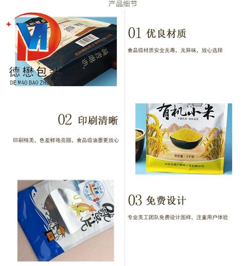 A面粉塑料包裝袋廠 生產黃龍面粉塑料包裝袋