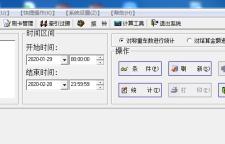 卢氏县商混站ERP信息管理系统用什么好
