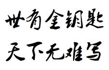 荆门代写期刊论文发表以优质服务为标杆