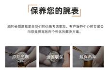 长沙宝玑表维修服务中心