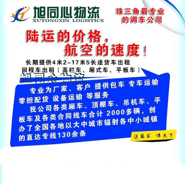 惠州惠阳区到辽宁辽阳货车出租往返运输 承接回程车出租