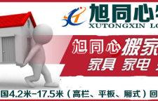 广州黄埔到漳州漳浦6.8米4.2米货车出租怎么收费