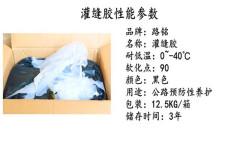 三明推荐:公路灌封胶现货价格(质优价廉)