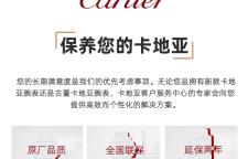 郑州卡地亚表更换后盖维修服务