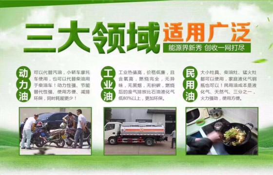 天水张家川醇基燃油新型燃料油学技术送设备