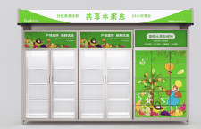 西固智能水果售卖机自选自提柜完美组合-百思特果蔬优鲜