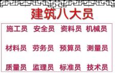 衢州考安全员证报名地址及在哪里考试培训i,q7m2衢州考安全员证报名地址